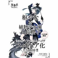 Black Butler Book of Murder Ciel Phantomhive figure Poster book set Aniplex
