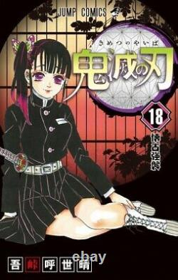 Demon Slayer Kimetsu no yaiba vol 1 to 22 manga book set anime jump comics