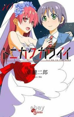 Japanese Manga Tonikaku Kawaii Vol. 1-16 set Shonen Sunday Comics Book New DHL