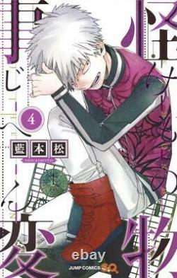 Japanese Shonen Manga Book JUMP COMICS SQ Kemono Jihen 1-14 set New
