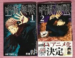 Jujutsu Kaisen 0-15 Comic Set Gege Akutami MANGA BOOK Japanese Edition NEW