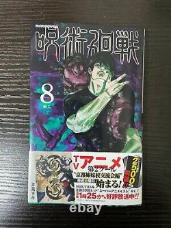 Jujutsu kaisen 0-15 set manga comic book Akutami Gege Japanese