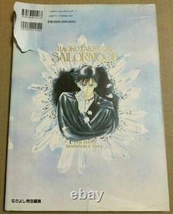 Sailor Moon Original illustration Art Book set Vol. 1 2 3 4 Naoko Takeuchi