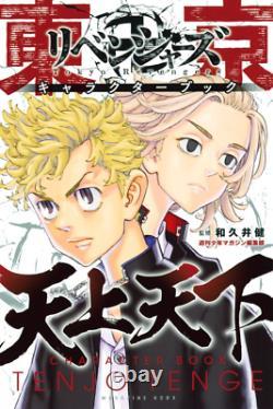 TOKYO MANJI REVENGERS Vol. 1-22 +Character Book set Manga Comics Bland New
