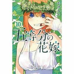 The Quintessential Quintuplets 14 set manga comics book gotoubun hanayome anime