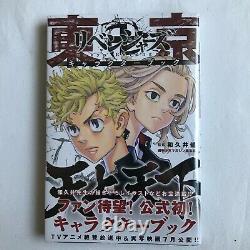 Tokyo Manji Revengers Vol. 1-23 + Character Book set Manga Comics in Japanese