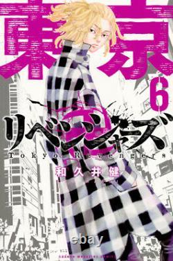 Tokyo Revengers Comic Vol. 1-23 & Character Book Tenjo Tenge Manga Japanese